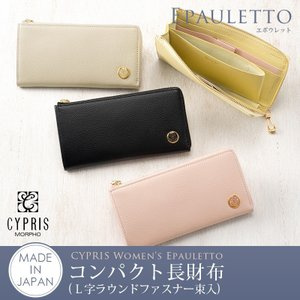 レディース キプリス 長財布 エポウレット 使いやすい やわらかい ラウンドファスナー|noijapan