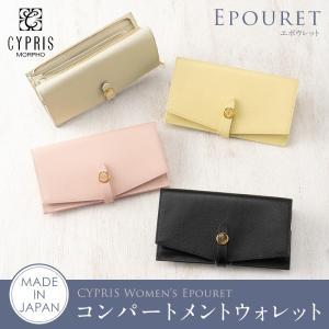 母の日 プレゼント レディース キプリス コンパートメントウォレット エポウレット 使いやすい 長財布|noijapan