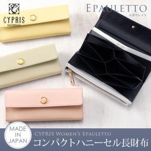 母の日 プレゼント レディース キプリス ハニーセル長財布 エポウレット 使いやすい やわらかい ラウンドファスナー|noijapan
