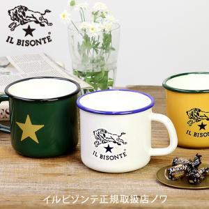 イルビゾンテ 日本正規取扱店 カップ&ボトル ホーローマグカップ 商品番号5452404298 IL BISONTE ギフトラッピング無料|noix