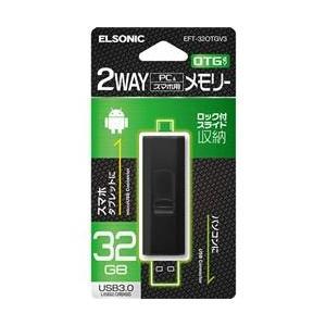 ELSONIC 【USB-マイクロUSB】2WAY メモリー 32GB EFT-32OTGV3|nojimaonline