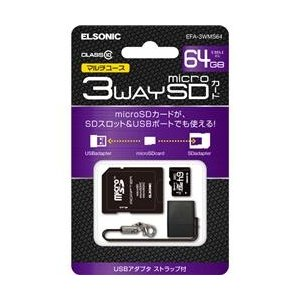ELSONIC 【SD/USB変換アダプタ付】【64GB】3WAY micro SDカード EFA-3WMS64|nojimaonline