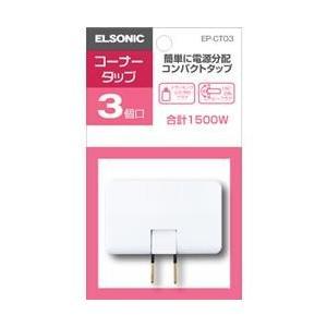 ELSONIC コーナータップ 3個口 合計1500w EP-CT03