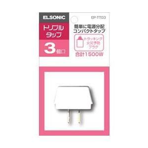 ELSONIC トリプルタップ 3個口 EP-TT03