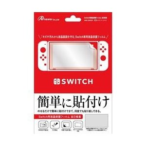 アンサー 【Switch】 Switch用 液晶保護フィルム 自己吸着 ANS-SW001