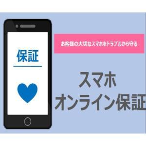 - スマホ オンライン保証X - nojimaonline