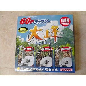 フジ鋼業 大峰 山林用 外径255mm刃数60P 10セット|nojiyama