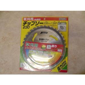 NANIWA 草刈用(刈払機用)外径230mm刃数36p nojiyama