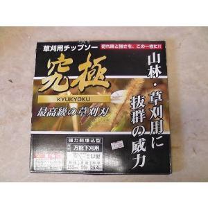 KKTH 究極 255x60P nojiyama