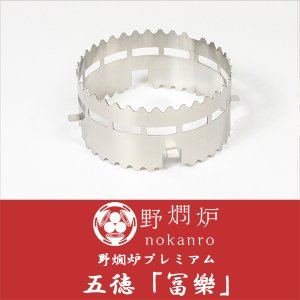 野燗炉プレミアム 五徳「冨樂」|nokanro2019
