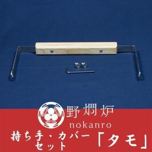 野燗炉プレミアム 持ち手+カバーセット タモ材(ねじ付き)|nokanro2019