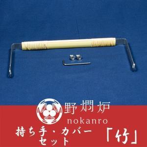 野燗炉プレミアム 持ち手+カバーセット 竹材|nokanro2019