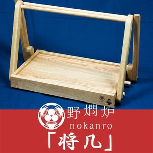 野燗炉 将几(SYOUGI)|nokanro2019