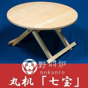野燗炉 丸机 七宝(しっぽう) |nokanro2019