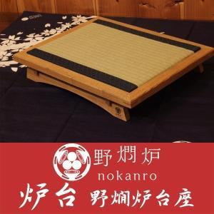 野燗炉 台座(炉台)|nokanro2019
