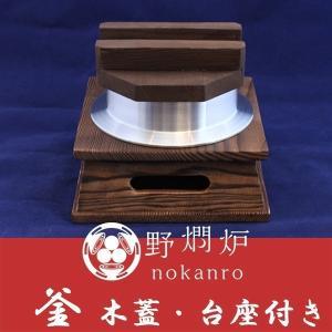 野燗炉 釜(米飯1合炊き)木蓋・台座付き|nokanro2019