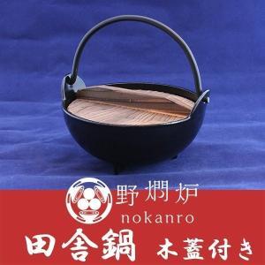 野燗炉 田舎鍋 木蓋付き|nokanro2019