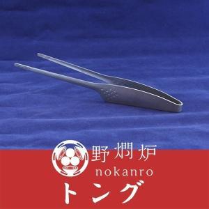 野燗炉 トング|nokanro2019