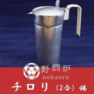野燗炉 チロリ(2合)錫 |nokanro2019