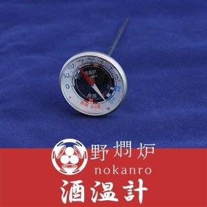 野燗炉 酒温計|nokanro2019