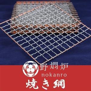 焼き網 14cm 10枚セット|nokanro2019