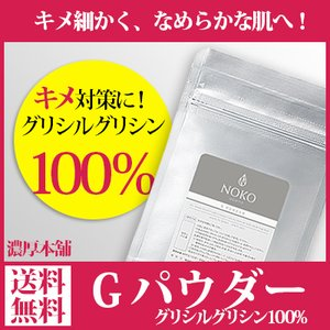 化粧水 毛穴対策に グリシルグリシン100%パウダー 5g 濃厚本舗Gパウダー