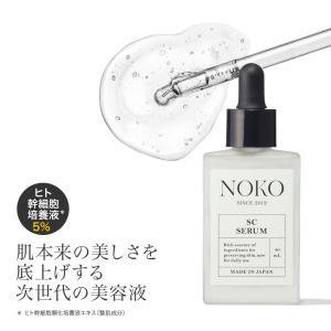 美容液 ヒト幹細胞原液5%配合!気になる年齢肌のトータルケアに 濃厚本舗SCセラム30mL