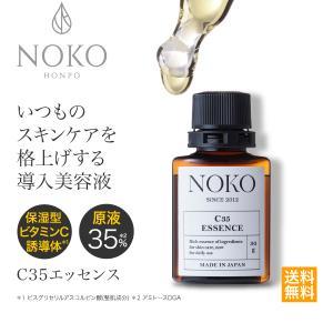 美容液 保湿型ビタミンC誘導体 原液35%配合 ビタミンC 導入美容液 濃厚本舗 C35エッセンス ...