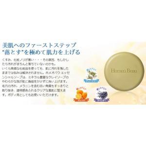 ホメオバウ エッセンシャルソープ〈100g〉|nolen00