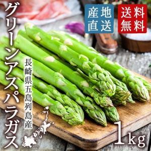 【送料無料】グリーンアスパラガス 1kg 2L〜Mサイズ混合 長崎県五島列島