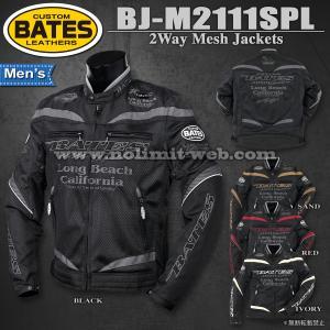 ベイツ 2wayメッシュジャケット BJ-M2111SPL メンズ インナー付 リフレクター BATES 2021春夏新作|nolimit-bates