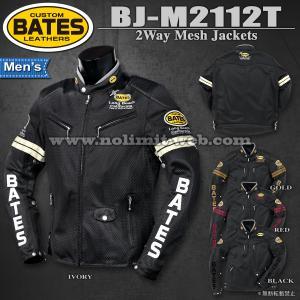 ベイツ 2wayメッシュジャケット BJ-M2112T メンズ インナー付 BATES 2021春夏新作|nolimit-bates