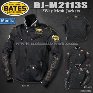 ベイツ 2wayメッシュジャケット BJ-M2113S メンズ インナー付 BATES 2021春夏新作|nolimit-bates