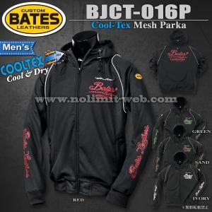 ベイツ クールテックメッシュジャケット BJCT-016P メンズ BATES 吸湿速乾 パーカー リフレクター 2021春夏新作|nolimit-bates
