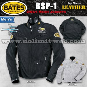 ベイツ 2wayメッシュジャケット BSP-1(BLACK Lサイズ) メンズ スタンダード ライダース 定番モデル BATES|nolimit-bates