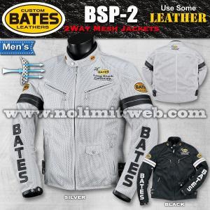 ベイツ 2wayメッシュジャケット BSP-2 メンズ スタンダード ライダース 定番モデル BATES|nolimit-bates