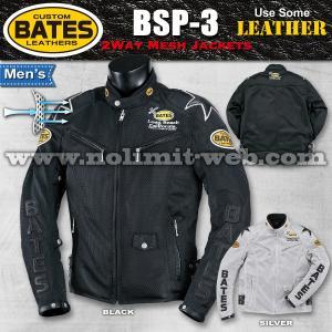 ベイツ 2wayメッシュジャケット BSP-3 メンズ スタンダード ライダース 定番モデル BATES|nolimit-bates