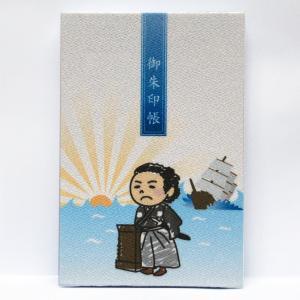 京都観光 坂本龍馬柄の御朱印帳 麗聲堂オリジナル柄 大判・白奉書紙