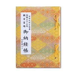 納経帳 西国礼所会推薦 西国三十三所 水彩画入りコンパクト 紐バインダー式 黄色
