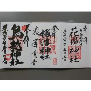ピジョン ポケットご朱印帳 友禅和紙 車輪(緑)