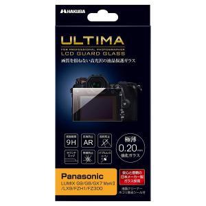 HAKUBA 液晶保護ガラス ULTIMA Panasonic LUMIX G9 / G8 / GX...