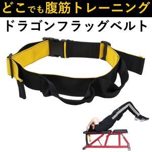 (トレックス) trexx ドラゴンフラッグ ベルト 腹筋 トレーニング フラットベンチ トレーニングベンチ 汎用 ベルト (ブラック×イエ nomad