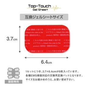 高粘着力タイプ Top-Touch EMS 互換 パット ジェルシート シックス アブズ 腹筋 3.7x6.4 cm 6枚 パッド フィット nomad