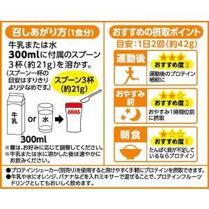 ザバス(SAVAS) ウェイトアップ ホエイプロテイン+マルトデキストリン バナナ味60食分 1,2...
