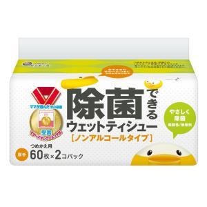 エリエール ウエットティッシュ 除菌 ノンアルコール つめかえ用 120枚(60枚×2パック) 除菌できるウエットティシュー