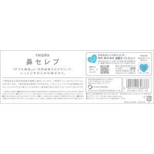 ネピア 鼻セレブ ポケットティシュ 24枚(12組)×16個パック|nomad