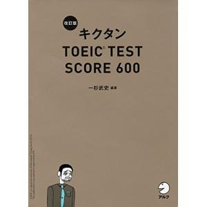 新形式問題対応/CD-ROM付 改訂版キクタンTOEIC TEST SCORE 600