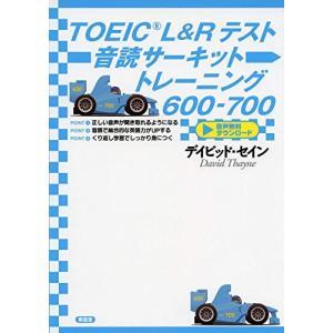 TOEIC?L&Rテスト音読サーキットトレーニング600-700