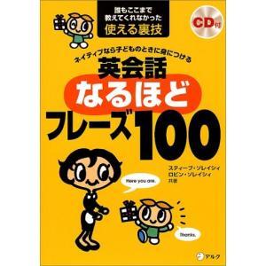 CD付 ネイティブなら子どものときに身につける 英会話なるほどフレーズ100 (スティーブ・ソレイシ...