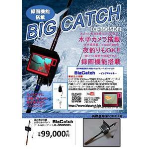 正規品 水中の見える釣竿BIGCATCH 録画機能付ビッグキャッチ LQ-3505DFL 釣るとこみるぞうくん 鉄腕ダッシュでお馴染み 水中|nomad